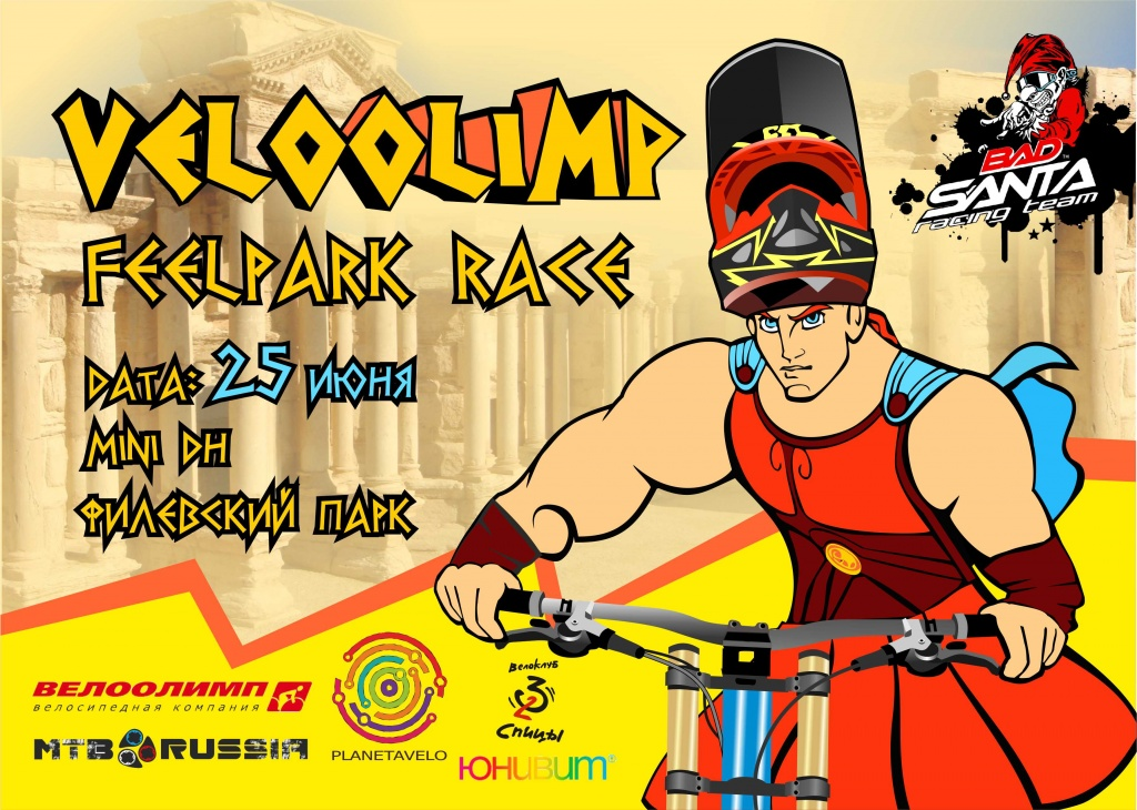 Bad Santa: VeloOlimp FeelPark Race! 25 Июня. Анонс
