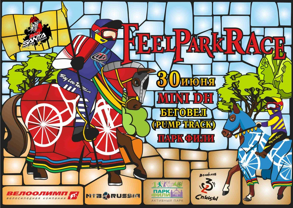 Bad Santa FeelPark Race 2018. 30 ИЮНЯ. АНОНС.