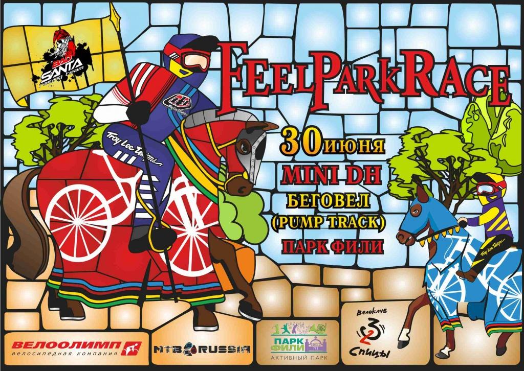 Bad Santa FeelPark Race 2018. 30 ИЮНЯ. АНОНС.