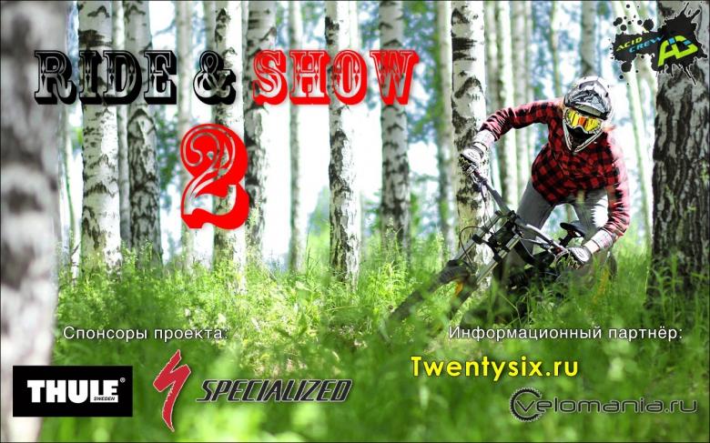 Веловидеоконкурс Ride'N'Show: Продление конкурса Ride'n'Show 2