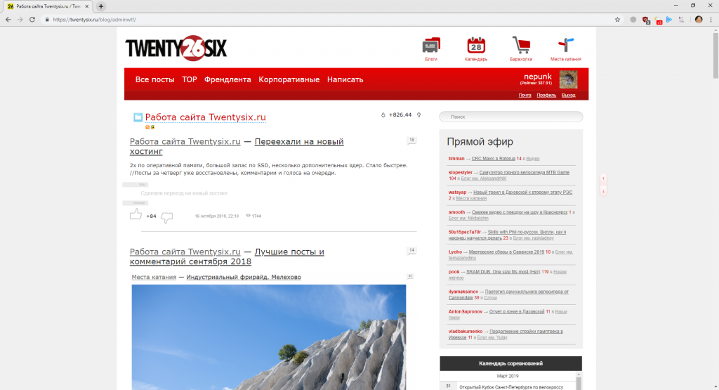 Работа сайта Twentysix.ru: У меня одного сайт скукожился?