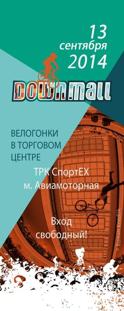 Наши гонки: DownMall впервые в России!