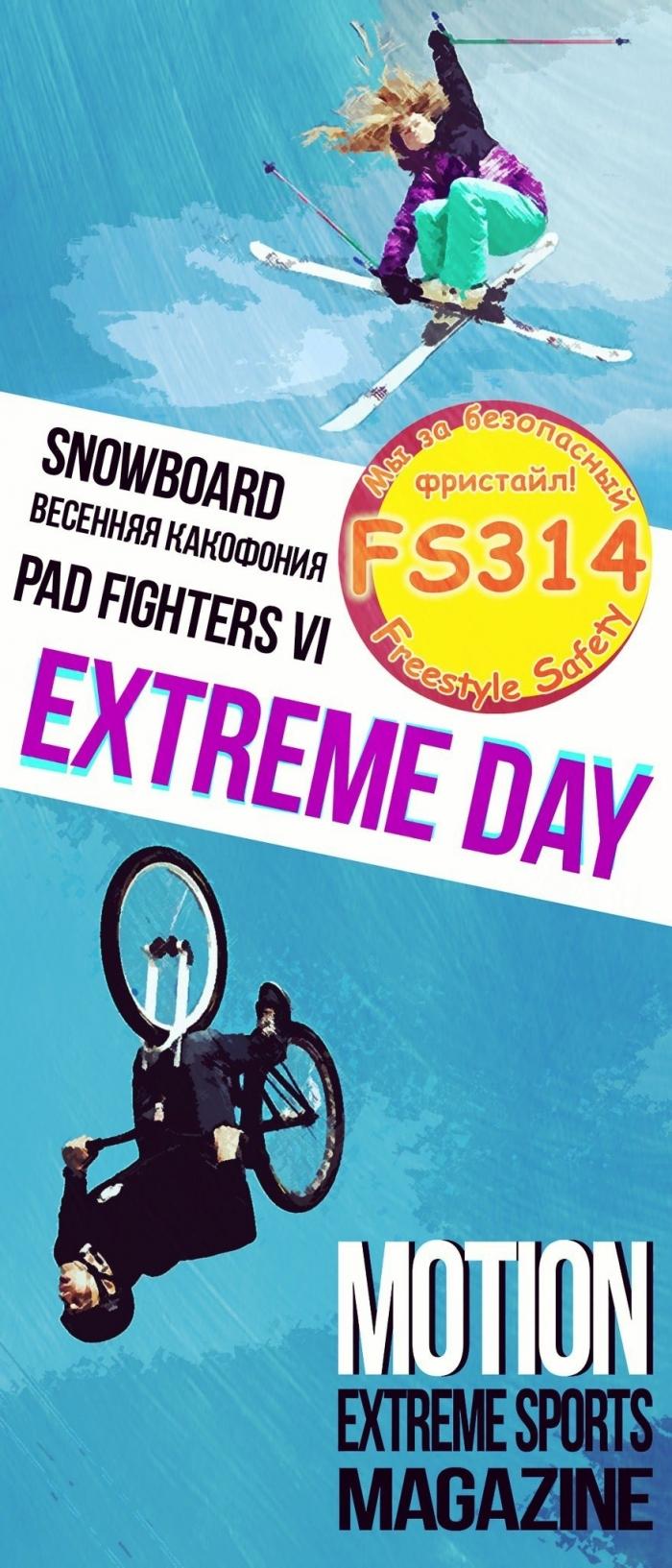 Наши гонки: Extreme Day - FS314 - 7-е марта