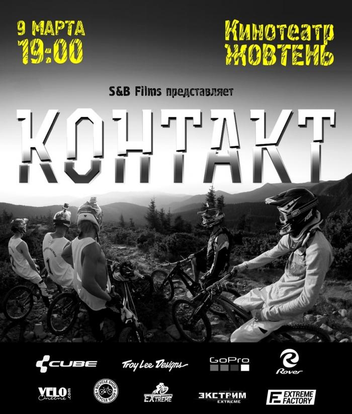 S&B Films: В связи с ситуацией в Украине премьера фильма КОНТАКТ в Киеве переносится на 9-е МАРТА!