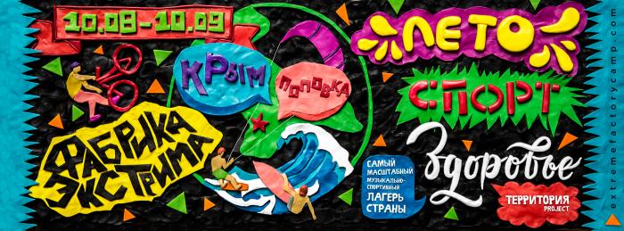 Фабрика Экстрима   Крым, Поповка   2015: Фабрика Экстрима   летний лагерь   Крым, Поповка   2015