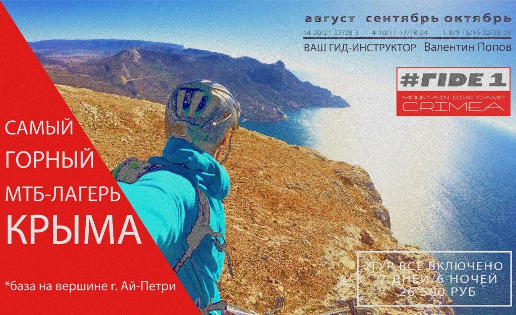 Ride1.Crimea: Новый крымский эндуро-туроператор Ride1Crimea Camp, сезон 2017