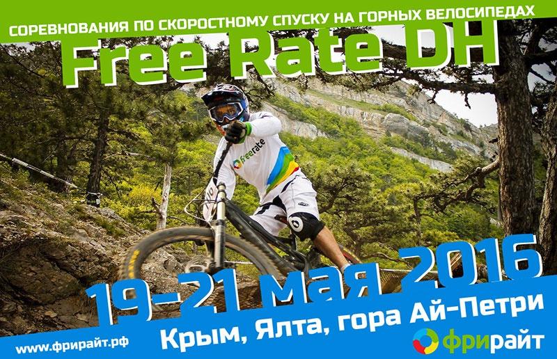Фрирайт: Открыта регистрация на Free Rate DH 2016!