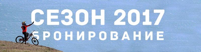 Настало время познакомиться. Представляем вашему вниманию Крымский велолагерь.