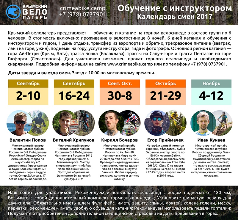Крымский велолагерь: Обучение с инструктором. Календарь смен 2017.