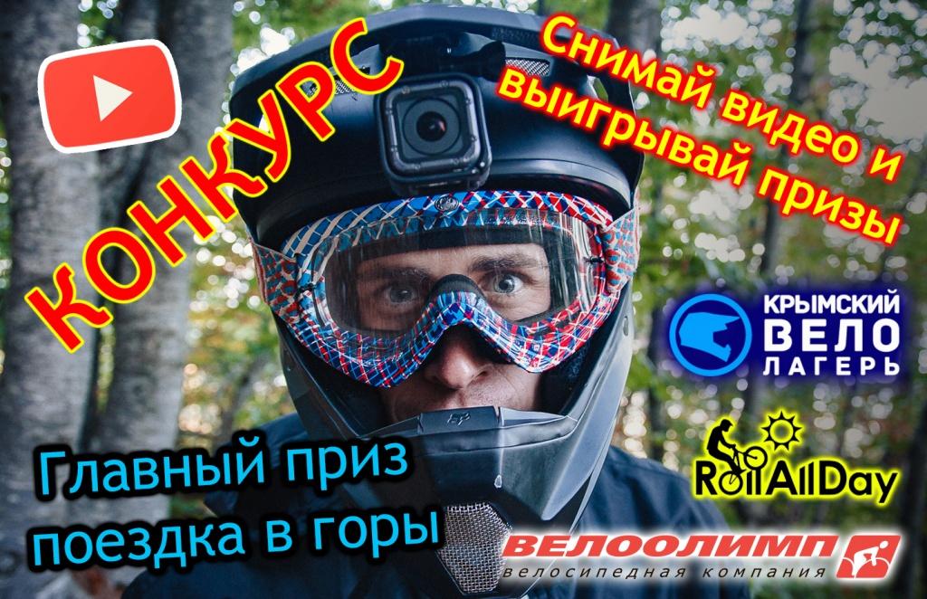 Крымский велолагерь: Снимай видео и выигрывай поездку в горы