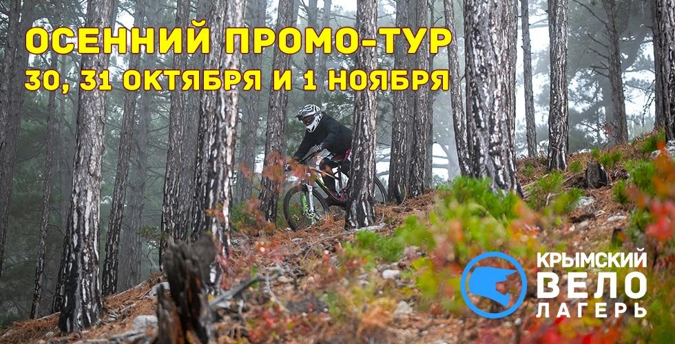 Крымский велолагерь: Осенний промо-тур