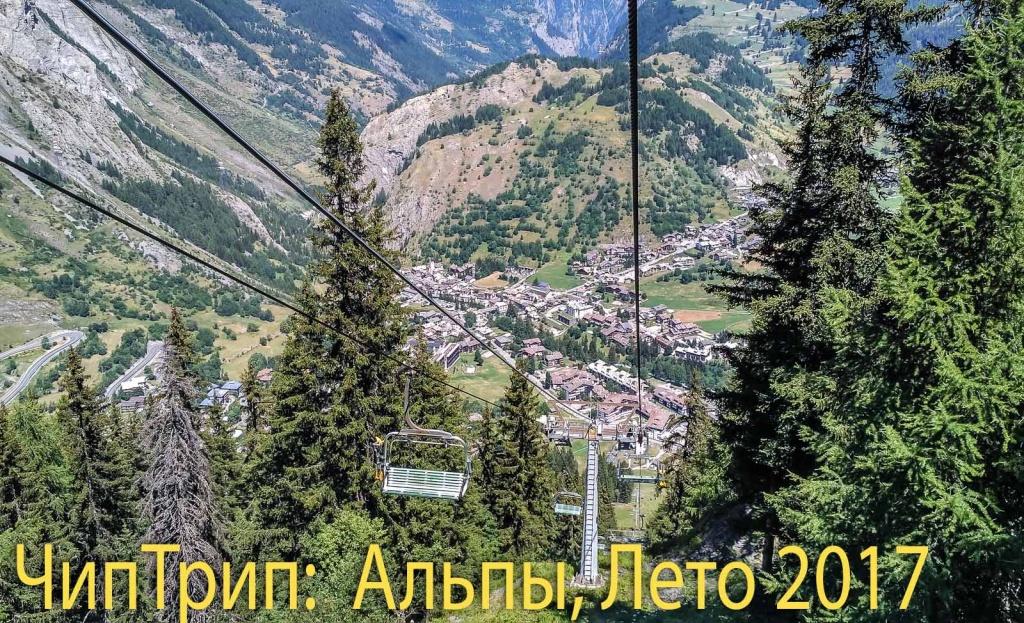 Места катания: Альпы ближе чем ты думаешь:) Франция, Июль-Август 2017.