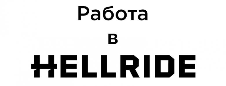 Блог компании Hellride: Работа: удаленная доработка и поддержка сайта.