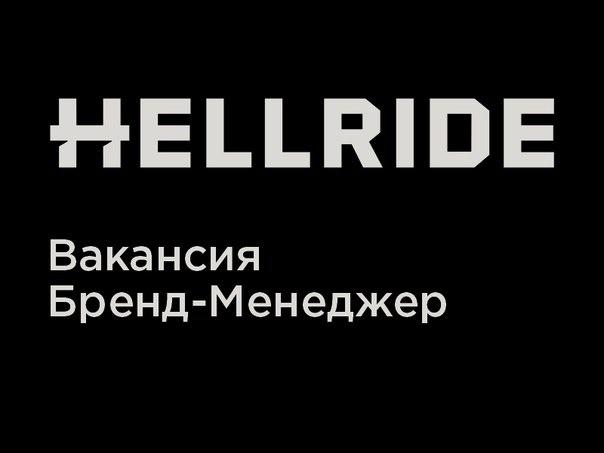 Блог компании Hellride: Вакансия «Бренд-Менеджер»