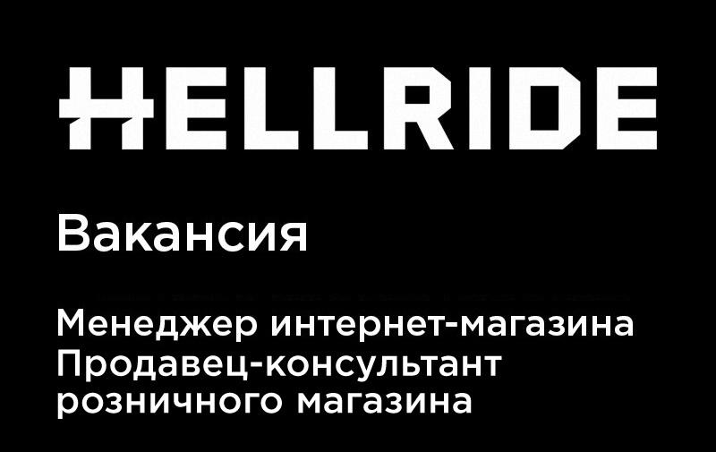 Блог компании Hellride: Работа в Hellride