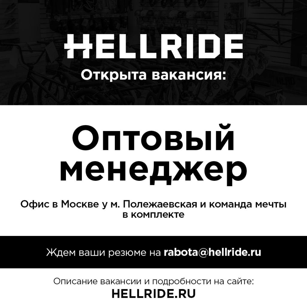"""Блог компании Hellride: Открыта вакансия """"Оптовый менеджер"""""""
