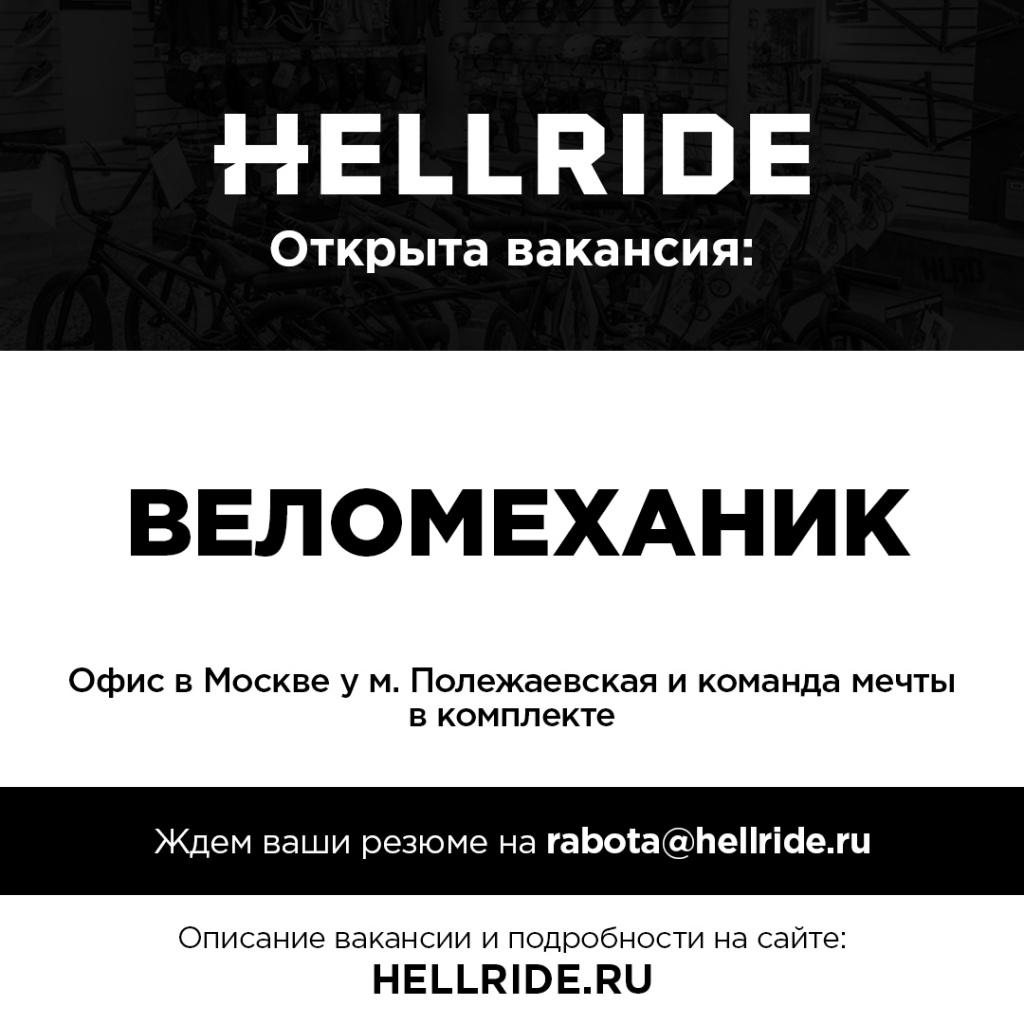 Блог компании Hellride: Веломеханик, приходи.