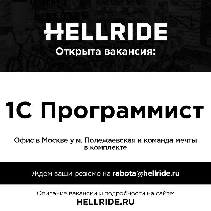 Блог компании Hellride: Ищем 1С программиста