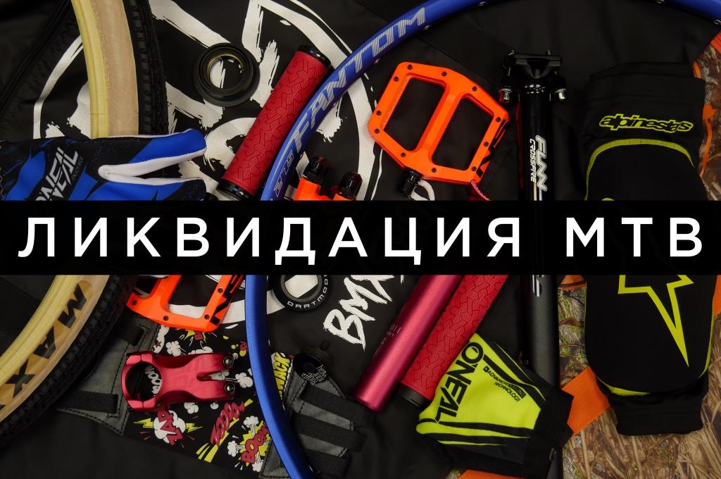 Блог компании Hellride: MTB больше не будет