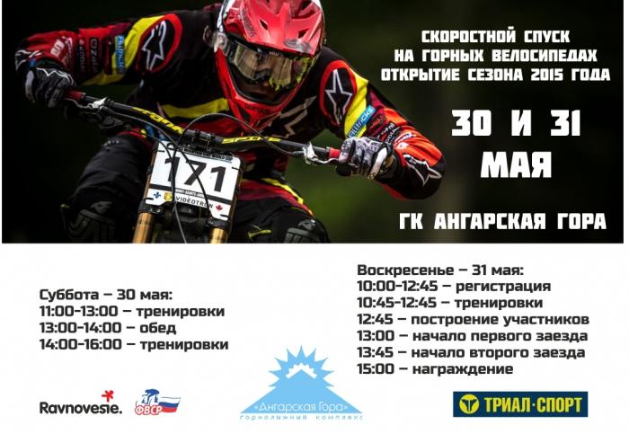 Наши гонки: Открытие летнего сезона 2015 г. по ДХ в Ангарске.