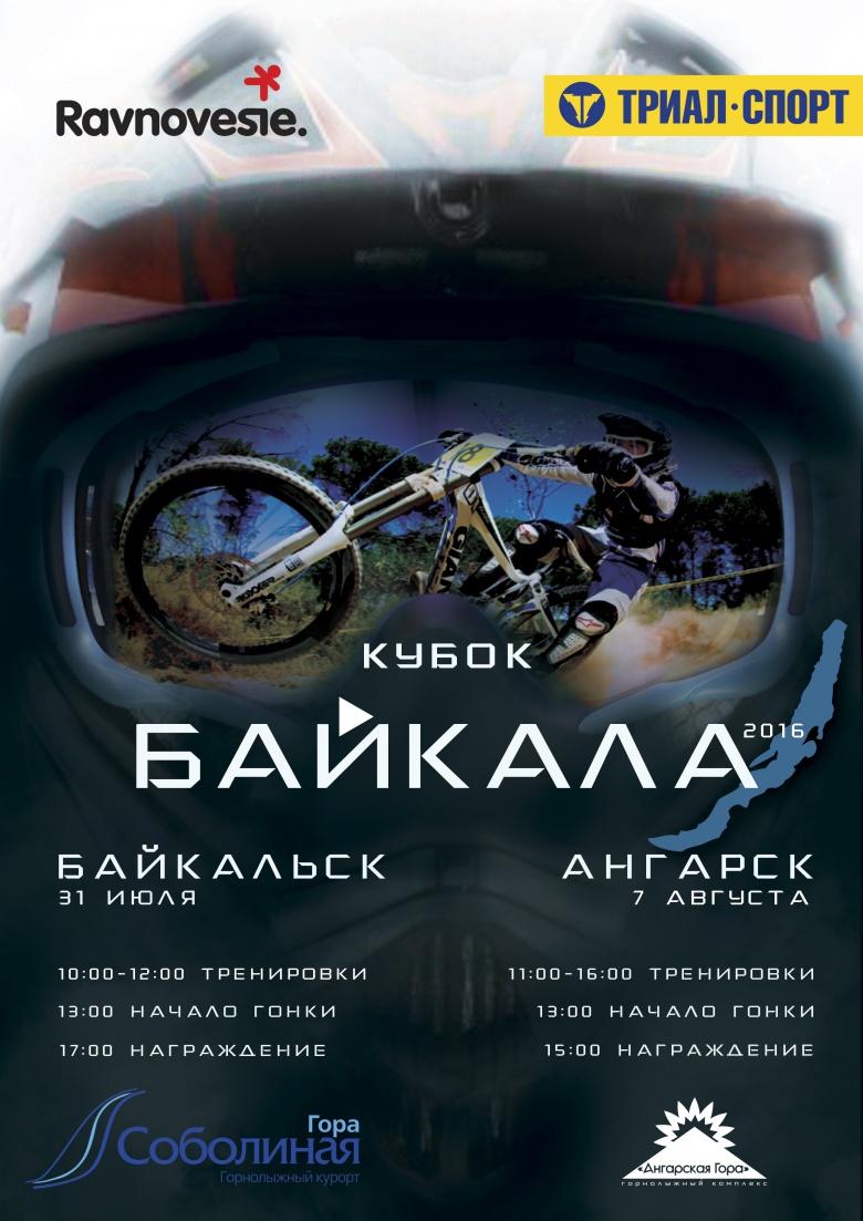 Наши гонки: Кубок Байкала по ДХ 2016 года.