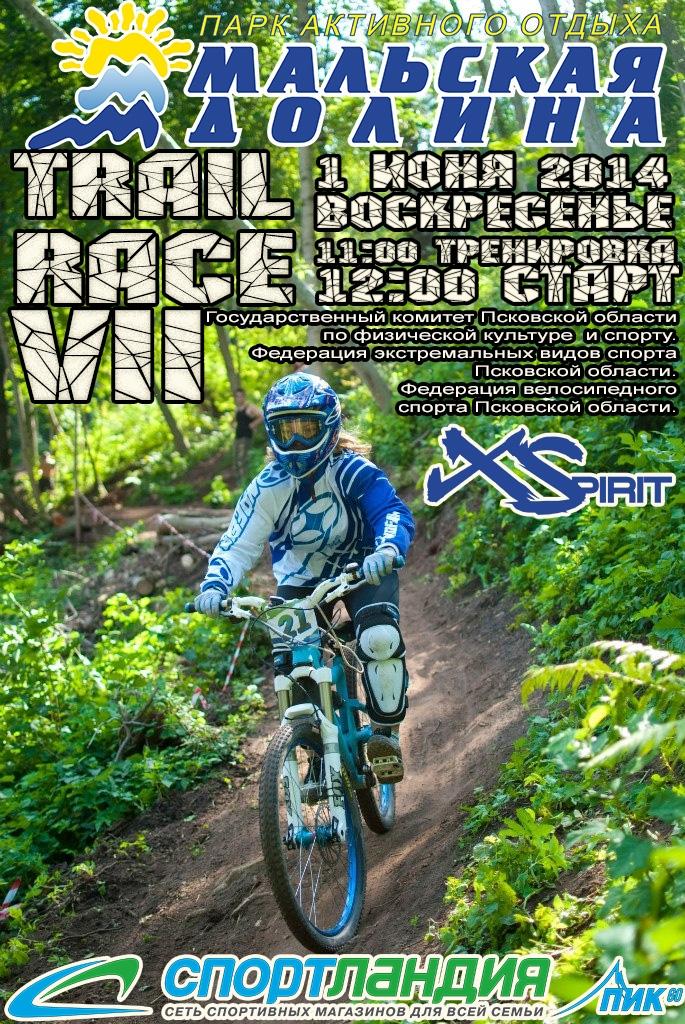 Наши гонки: TrailRace VII