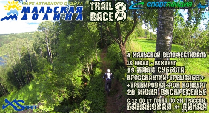Наши гонки: TrailRace IIX