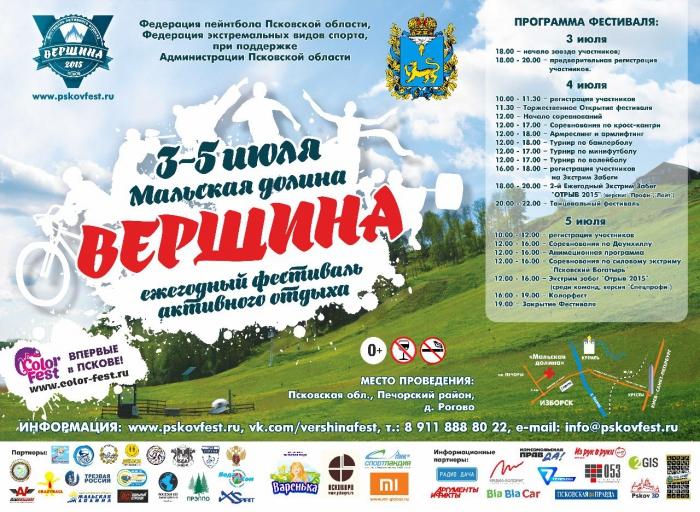 Наши гонки: TrailRace X и пятый велофестиваль в Пскове
