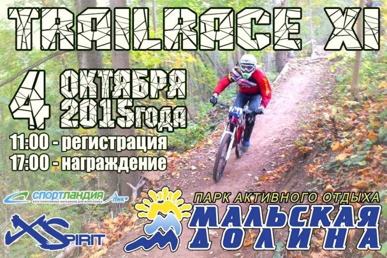 Наши гонки: TrailRace XI