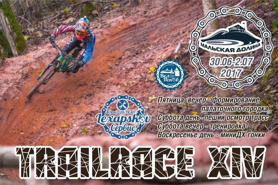 Наши гонки: TRAILRACE 14 в рамках 7го Мальского велофестиваля