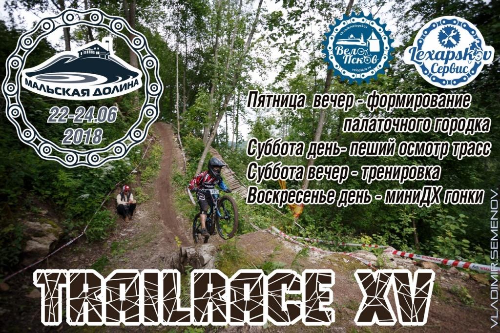 Наши гонки: 8-й Мальской Велофест. 22-24июня Псковчик ждет тебя.
