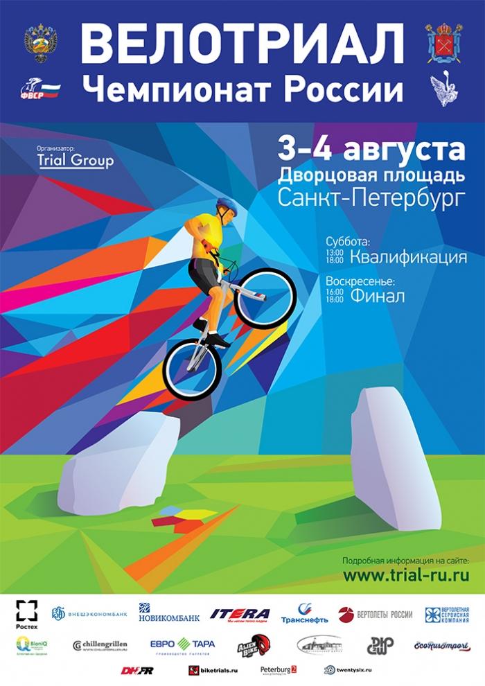 Афиша ЧР по Триалу 2013