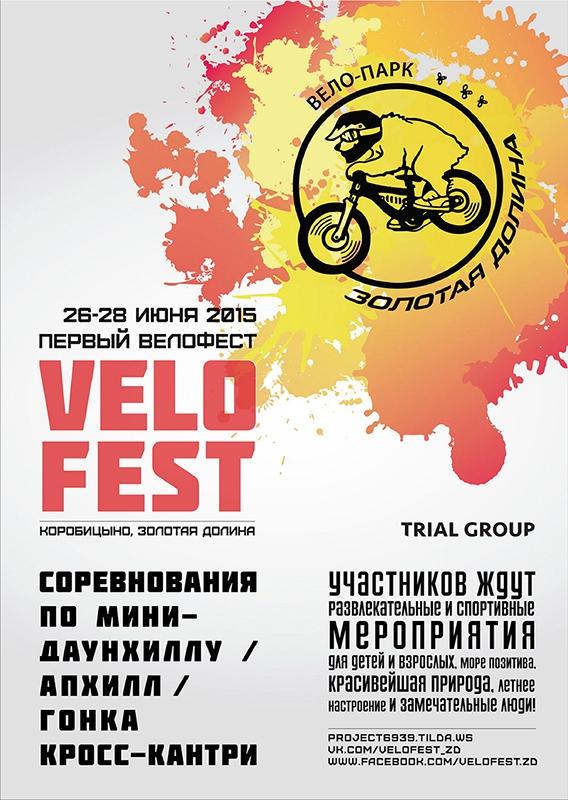 Блог им. Trial Group: Велофест в «Золотой долине»