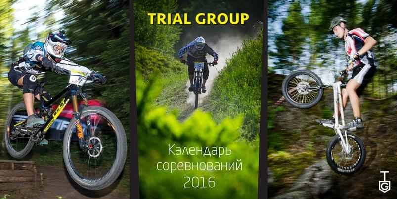 Блог им. Trial Group: Календарь мероприятий TrialGroup в сезоне 2016