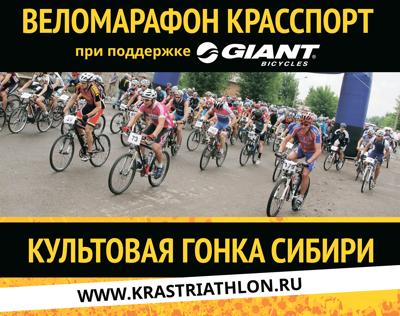 Блог компании Giant Россия: Веломарафон Красспорт 2015: открыта регистрация.
