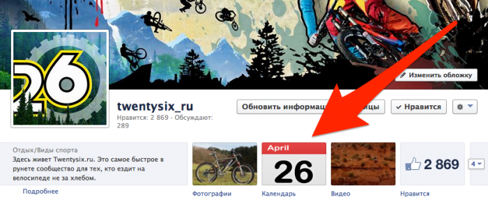 Работа сайта Twentysix.ru: На twentysix вернулся календарь