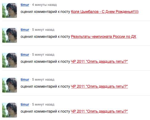 Работа сайта Twentysix.ru: Реакция на попытку массовой накрутки репутации