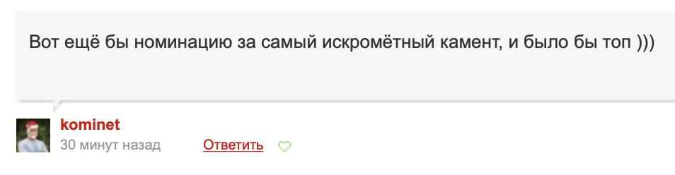 Работа сайта Twentysix.ru: Анонс приза за лучший комментарий осени