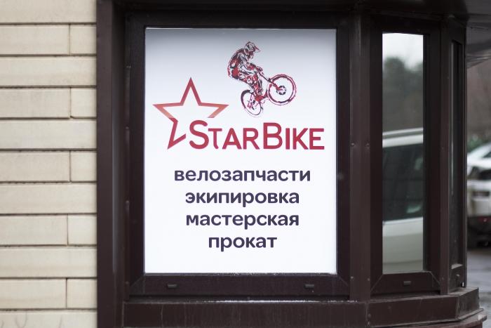 Магазин StarBike: Добро пожаловать в STARBIKE!