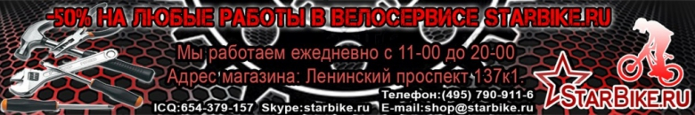 Магазин StarBike: Новогодняя акция магазина StarBike.ru