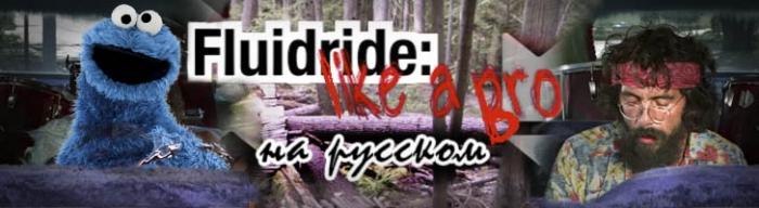 Тренировки: Обучающее видео Флюидрайд - теперь с русским переводом!