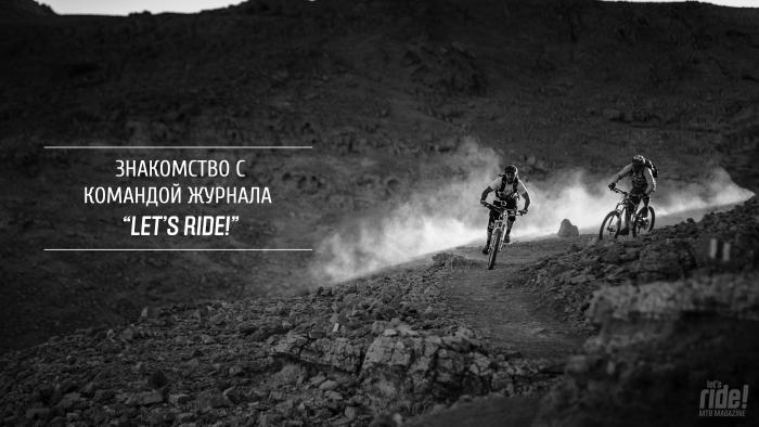 Журналы: Let's Ride! - давайте знакомиться