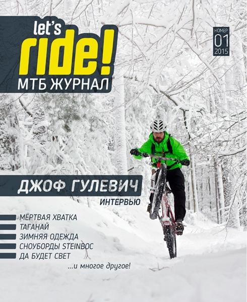 Журналы: Новый номер мтб журнала Let´s Ride!