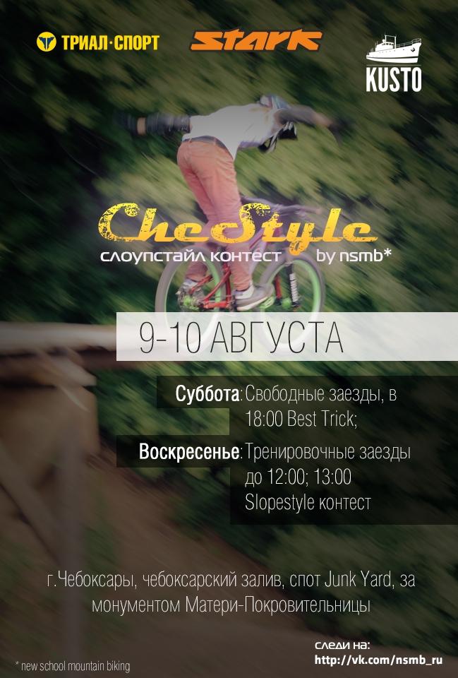 nsmb_ru: Регламент контеста NSMB Che Style 2014