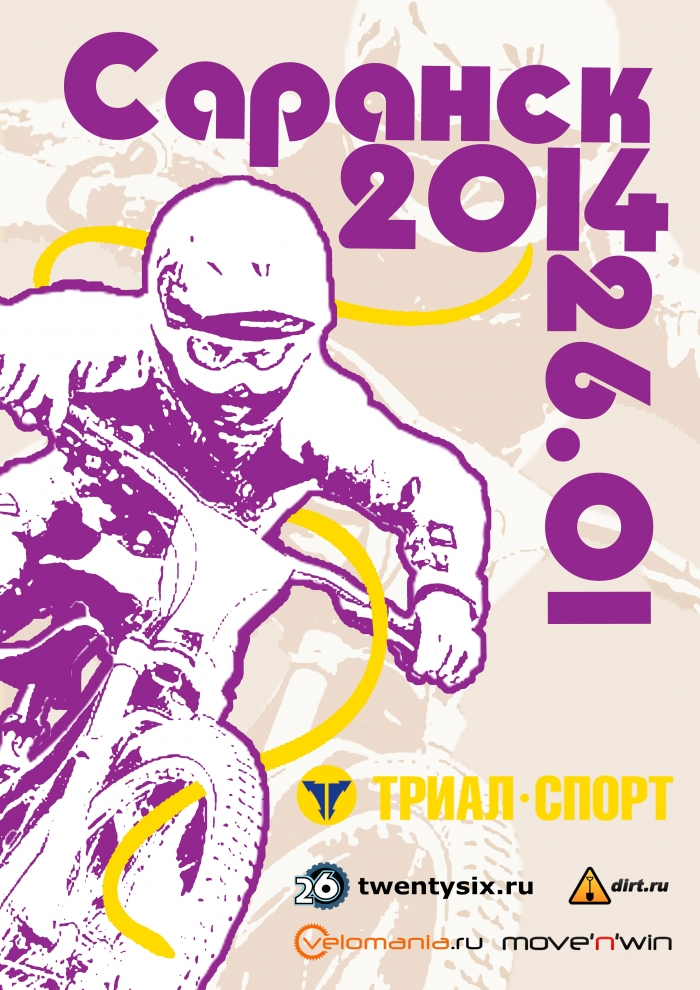 Наши гонки: Саранск. 4x на BMX 2014
