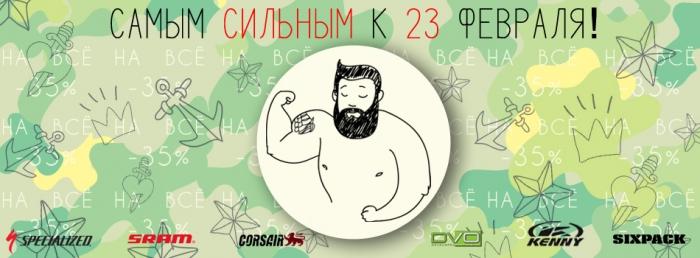 Блог компании AlienBike.ru: Пора готовиться к велосезону! Для самых сильных ;)