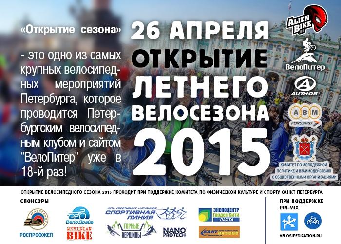 Блог компании AlienBike.ru: Приглашаем всех на Открытие Велосезона 2015!