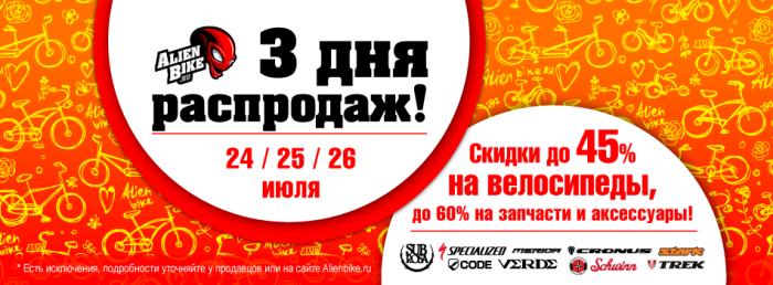 Блог компании AlienBike.ru: Пс-пс... Скидки до 60% начались!