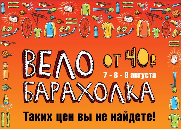 Блог им. AlienBikeRU: ВЕЛО БАРАХОЛКА! Цены от 40р - 7/8/9 августа!