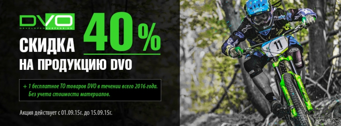 Блог компании AlienBike.ru: Многие о них слышали,  но мало кто видел. Вилки DVO Diamond в Alienbike! А кроме того, 40% скидки на продукцию DVO Suspension!